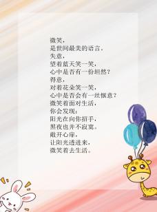 水彩卡通小动物背景信纸