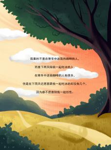 小清新手绘油画树背景图信纸