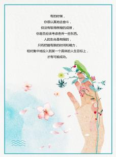 艺术范水彩鹦鹉信纸