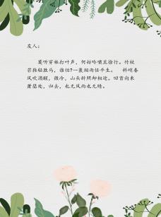 小清新信纸绿叶花簇背景图