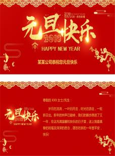 红金色元旦新年贺卡内容