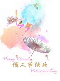 中国风油纸伞七夕情人节贺卡