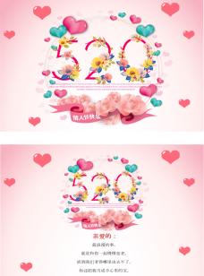 情人节甜蜜浪漫表白贺卡