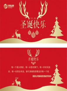圣诞节贺卡word模板