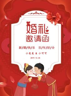 中国风婚礼答谢宴邀请函