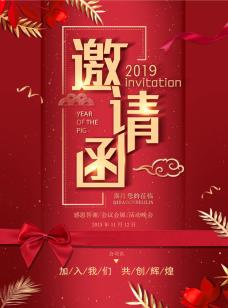 2019精美邀请函格式模板