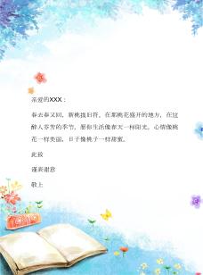 蓝色水彩word信纸背景模板