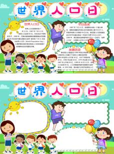 世界人口日手抄报图片word模版