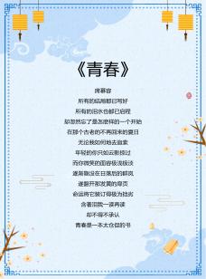 蓝色淡雅中国风信纸word模板