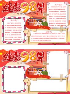 七一建党节小报手抄报内容word模版