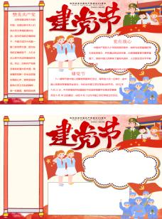 七一建党节党手抄报内容word模板