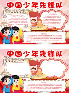 中国少年先锋队小报手抄报图片