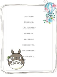 龙猫背景信纸