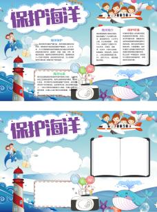 保护海洋小报手抄报图片word模版
