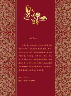 红色欧式简洁邀请函花边