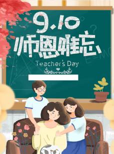 教师节祝福贺卡图片