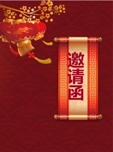 中式婚礼邀请函范文