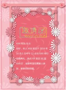 纸质婚礼邀请函范文