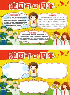 新中国七十周年手抄报