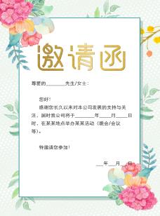 小清新花卉邀请函