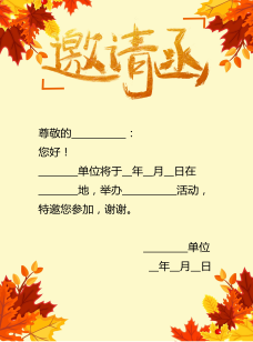 秋季枫叶邀请函