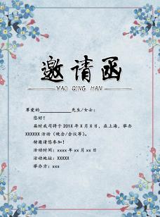 文艺风晚宴邀请函
