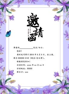 紫色花卉邀请函