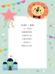 卡通大狮子信纸