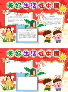 中国成立七十周年的手抄报