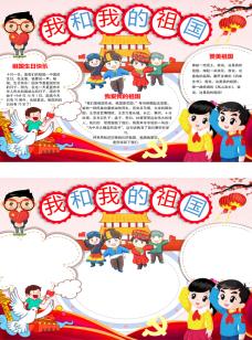 庆祝70周年的国庆节手抄报