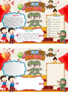 建立中国七十年手抄报图片