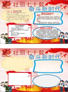 国庆七十华诞手抄报
