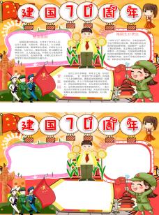 建立中国七十年手抄报
