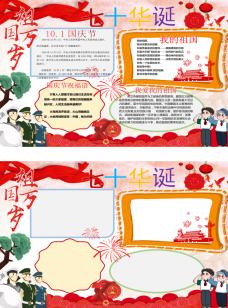 小学生国庆节手抄报模板